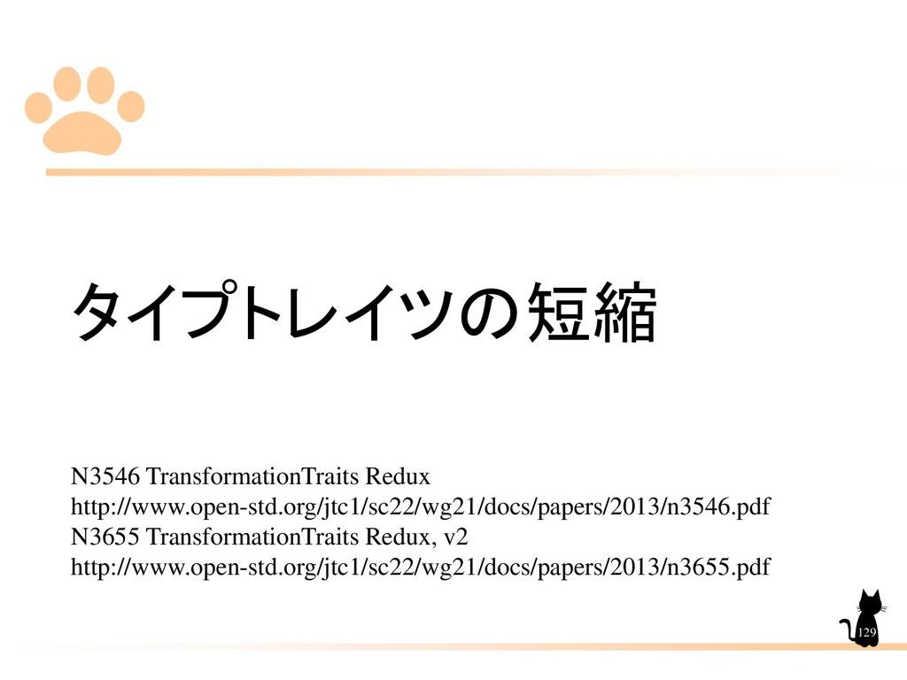タイプトレイツの短縮 N3546 TransformationTraits Redux htt...