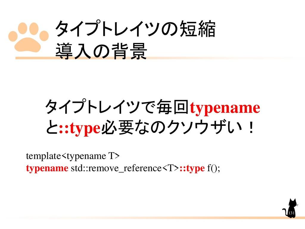 タイプトレイツの短縮 導入の背景 131 タイプトレイツで毎回typename と::type...