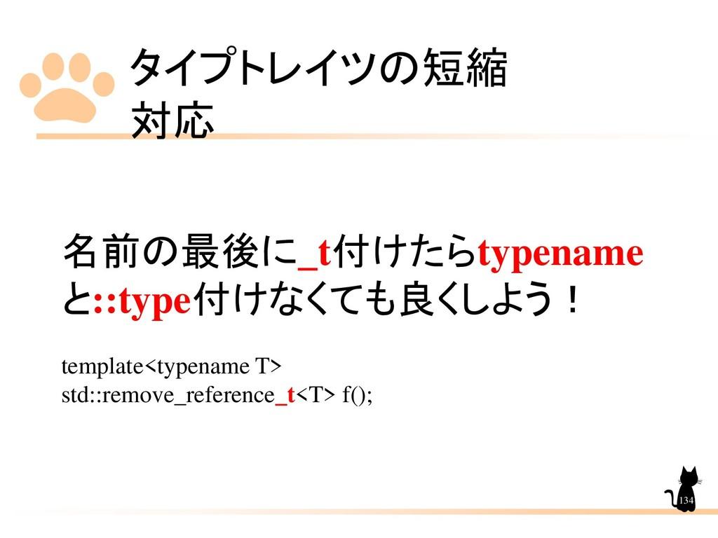 タイプトレイツの短縮 対応 134 名前の最後に_t付けたらtypename と::type付...