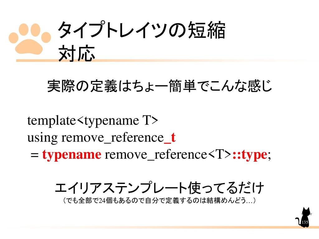 タイプトレイツの短縮 対応 135 実際の定義はちょー簡単でこんな感じ template<ty...