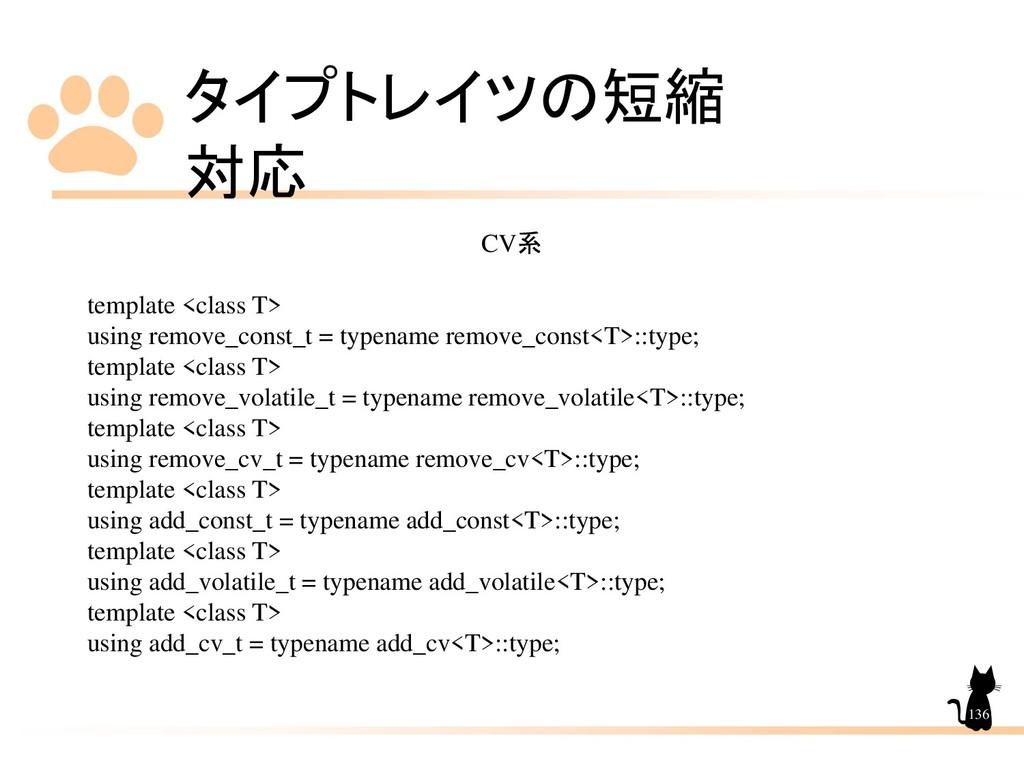 タイプトレイツの短縮 対応 136 CV系 template <class T> using ...