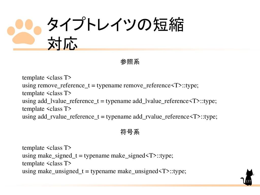 タイプトレイツの短縮 対応 137 参照系 template <class T> using ...