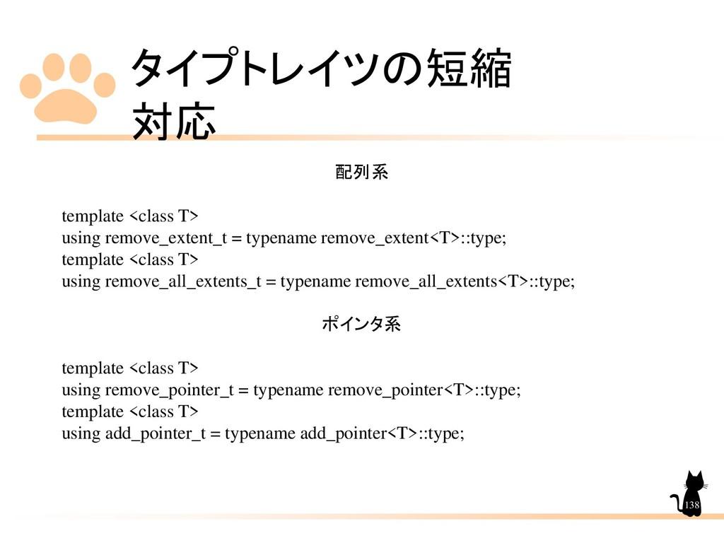 タイプトレイツの短縮 対応 138 配列系 template <class T> using ...