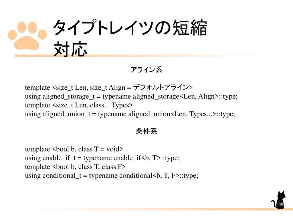 タイプトレイツの短縮 対応 139 アライン系 template <size_t Len, s...