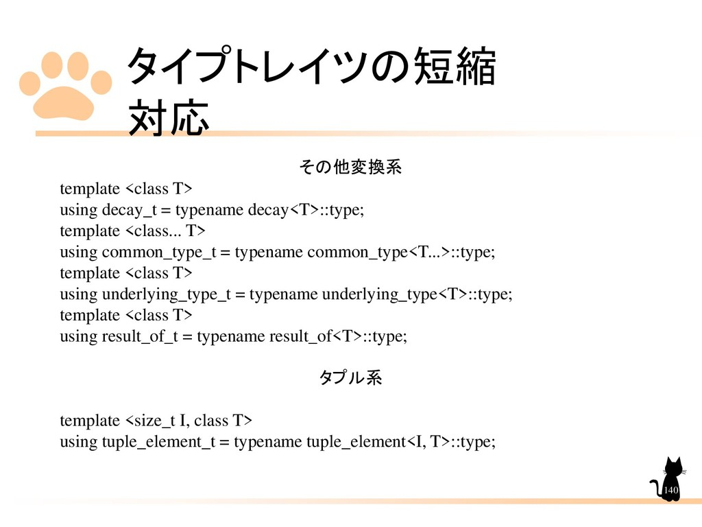 タイプトレイツの短縮 対応 140 その他変換系 template <class T> usi...