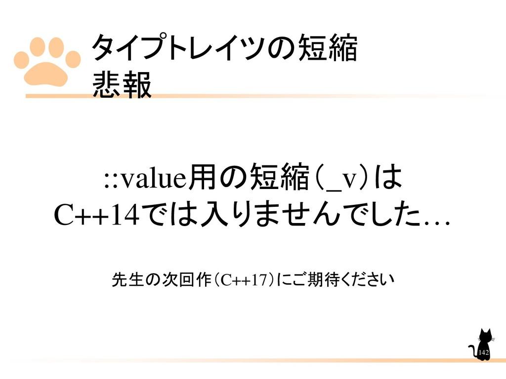 タイプトレイツの短縮 悲報 142 ::value用の短縮(_v)は C++14では入りません...