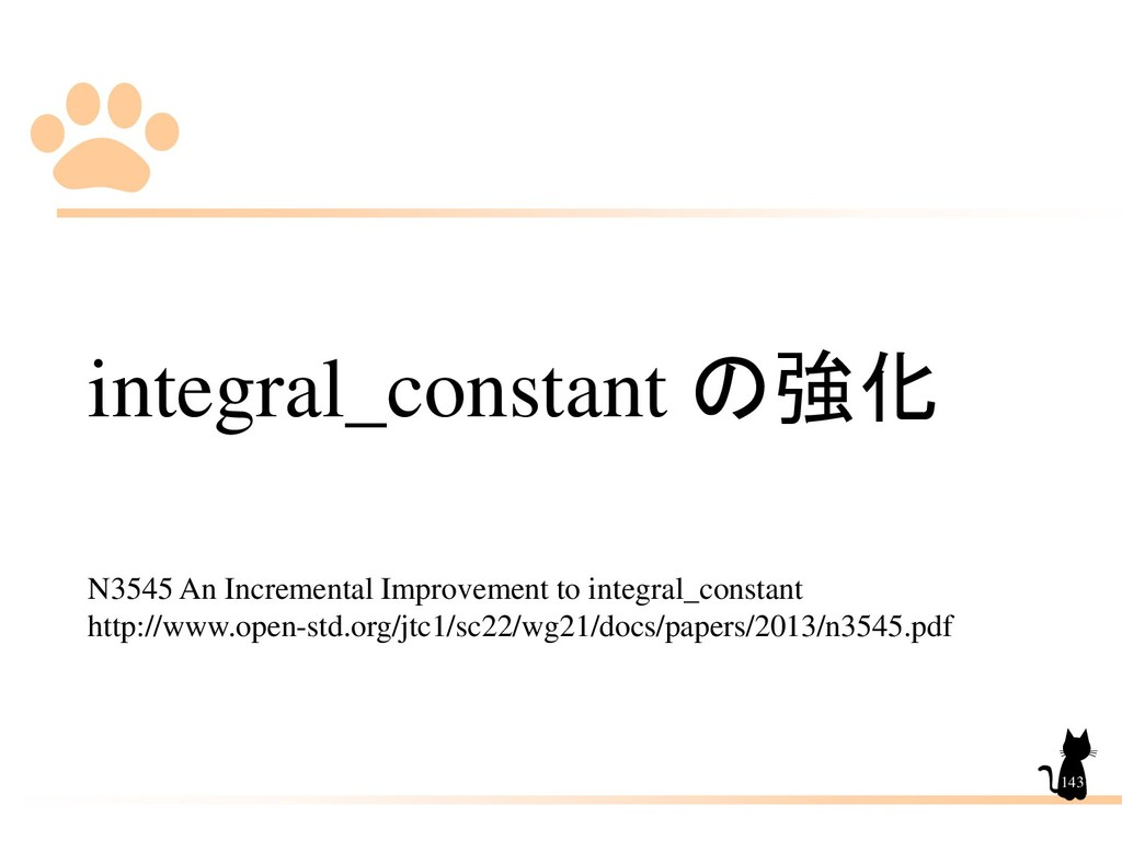 integral_constant の強化 N3545 An Incremental Impr...
