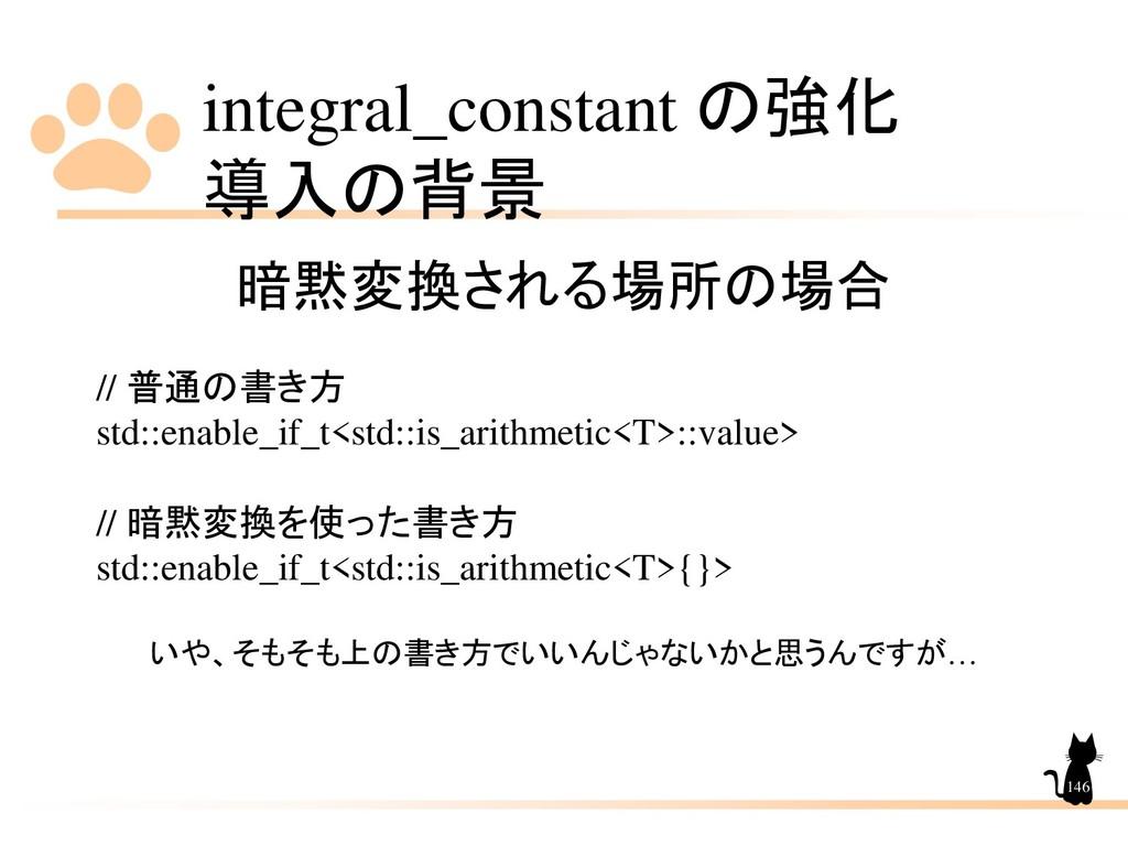 integral_constant の強化 導入の背景 146 暗黙変換される場所の場合 //...