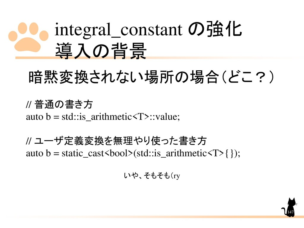 integral_constant の強化 導入の背景 147 暗黙変換されない場所の場合(ど...