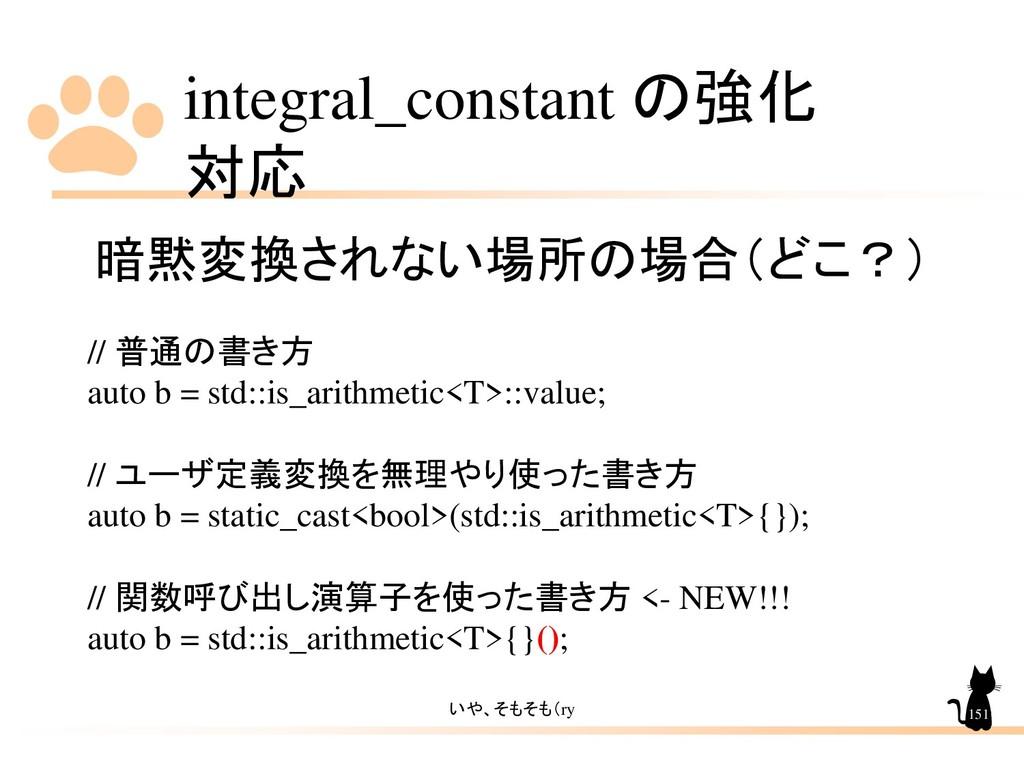 integral_constant の強化 対応 151 暗黙変換されない場所の場合(どこ?)...