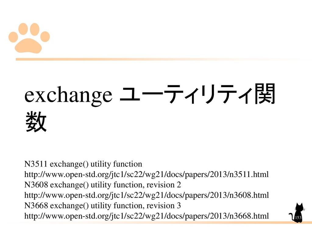 exchange ユーティリティ関 数 N3511 exchange() utility fu...
