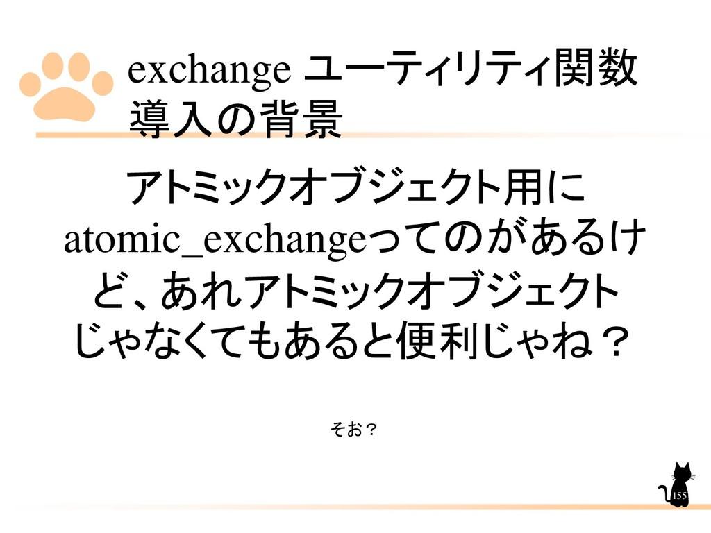 exchange ユーティリティ関数 導入の背景 155 アトミックオブジェクト用に atom...