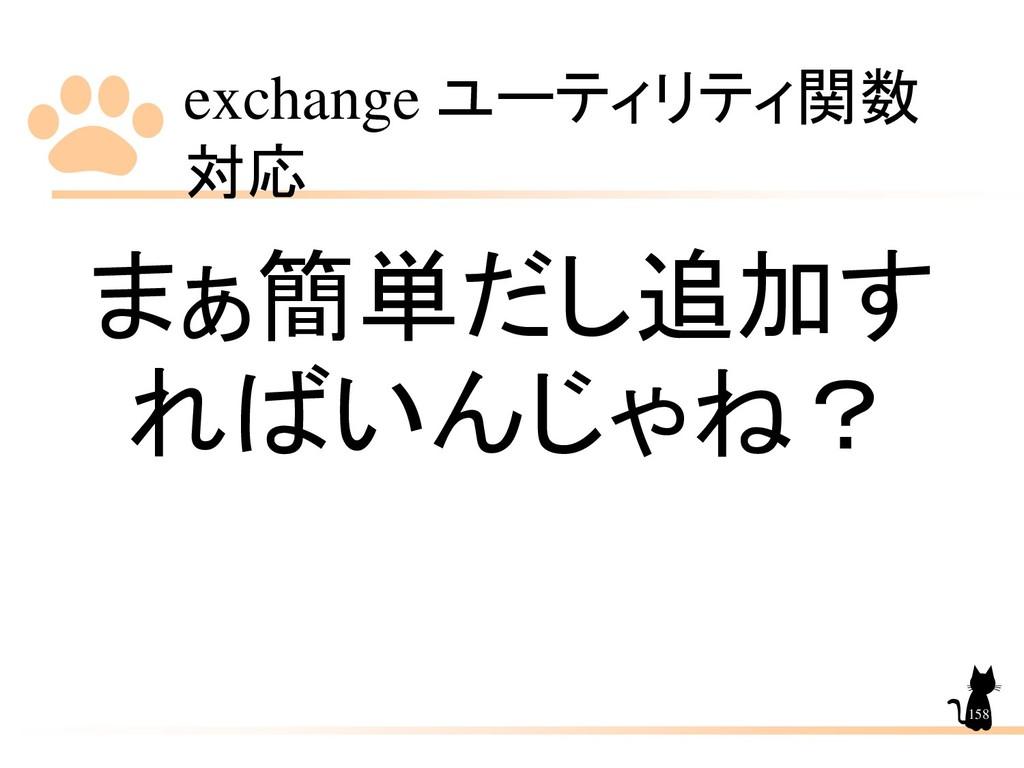 exchange ユーティリティ関数 対応 158 まぁ簡単だし追加す ればいんじゃね?
