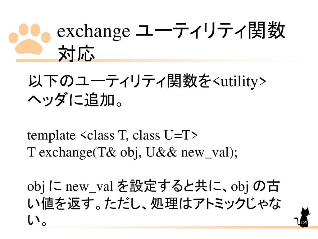 exchange ユーティリティ関数 対応 159 以下のユーティリティ関数を<utility...