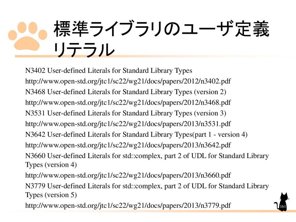 標準ライブラリのユーザ定義 リテラル N3402 User-defined Literals ...
