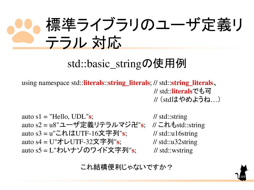 標準ライブラリのユーザ定義リ テラル 対応 169 std::basic_stringの使用例...