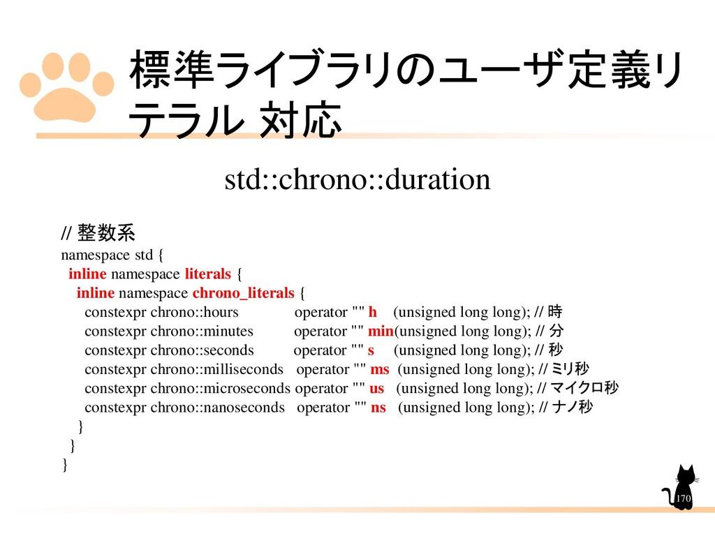 標準ライブラリのユーザ定義リ テラル 対応 170 std::chrono::duration...