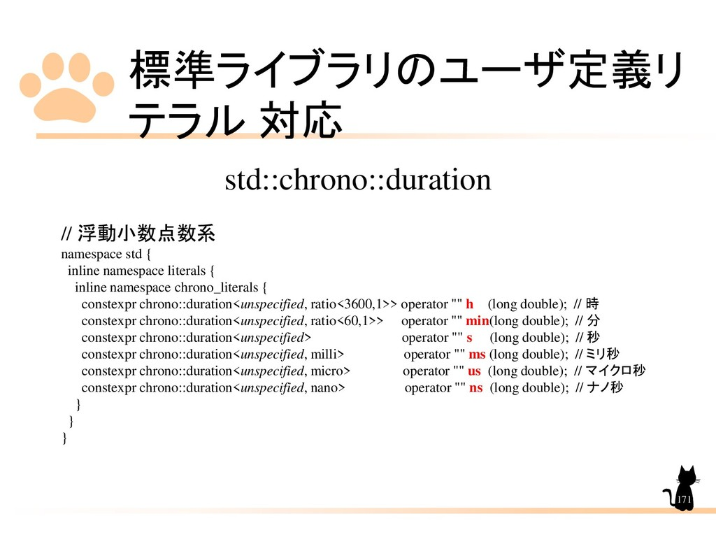 標準ライブラリのユーザ定義リ テラル 対応 171 std::chrono::duration...