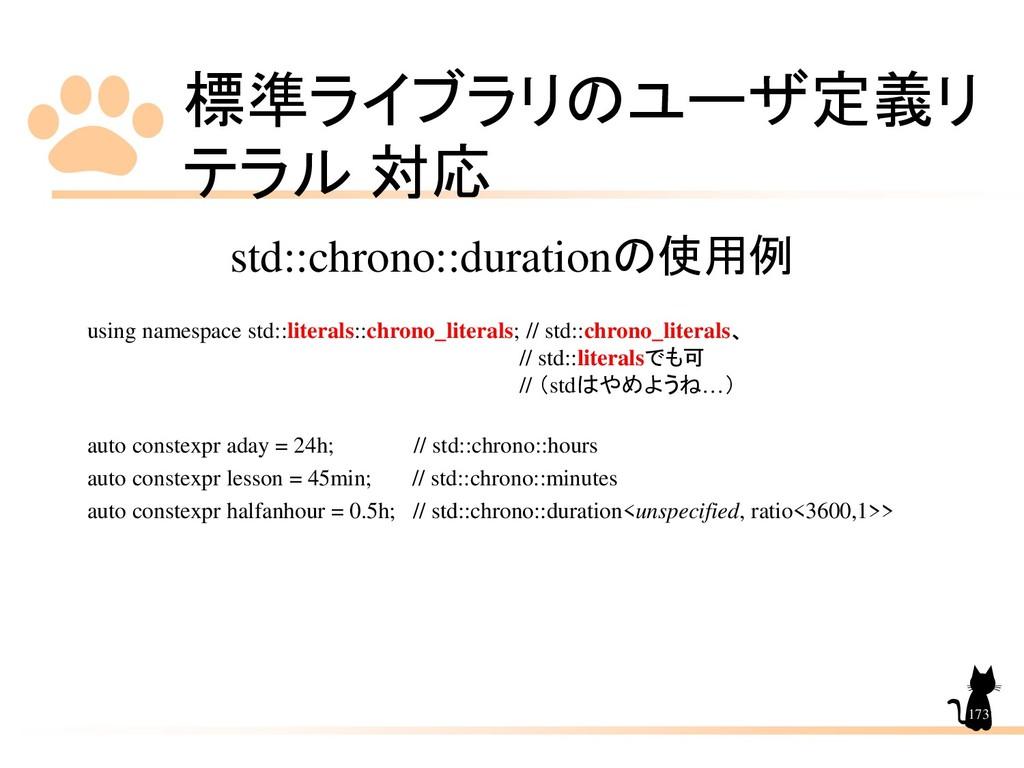 標準ライブラリのユーザ定義リ テラル 対応 173 std::chrono::duration...