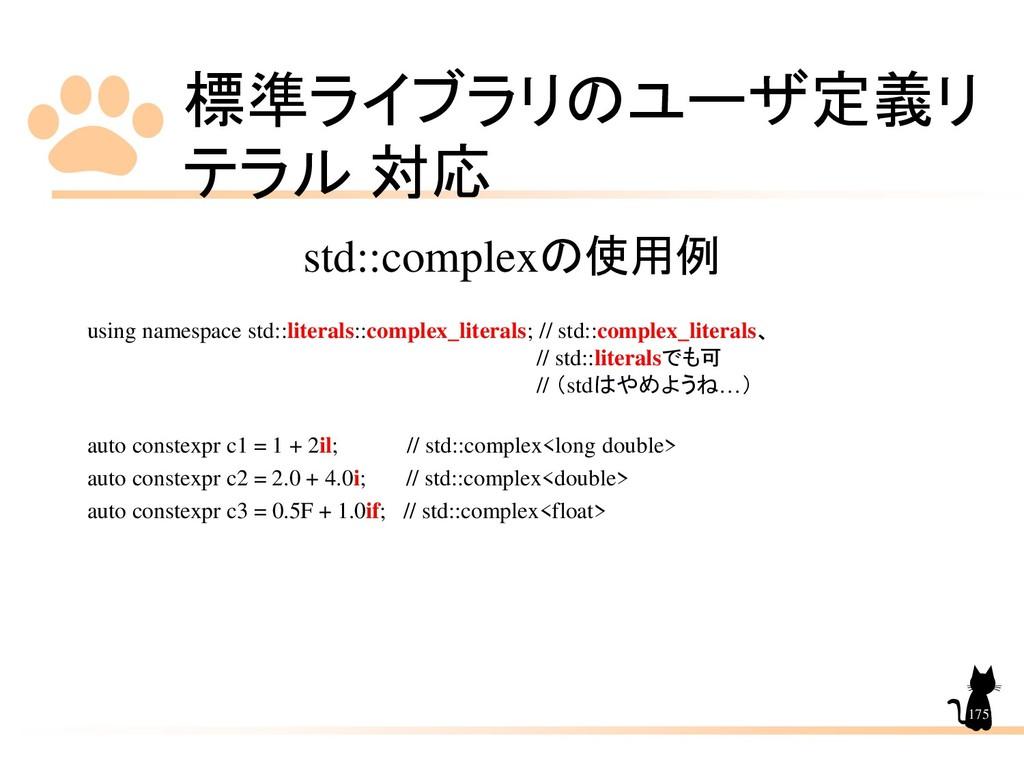 標準ライブラリのユーザ定義リ テラル 対応 175 std::complexの使用例 usin...