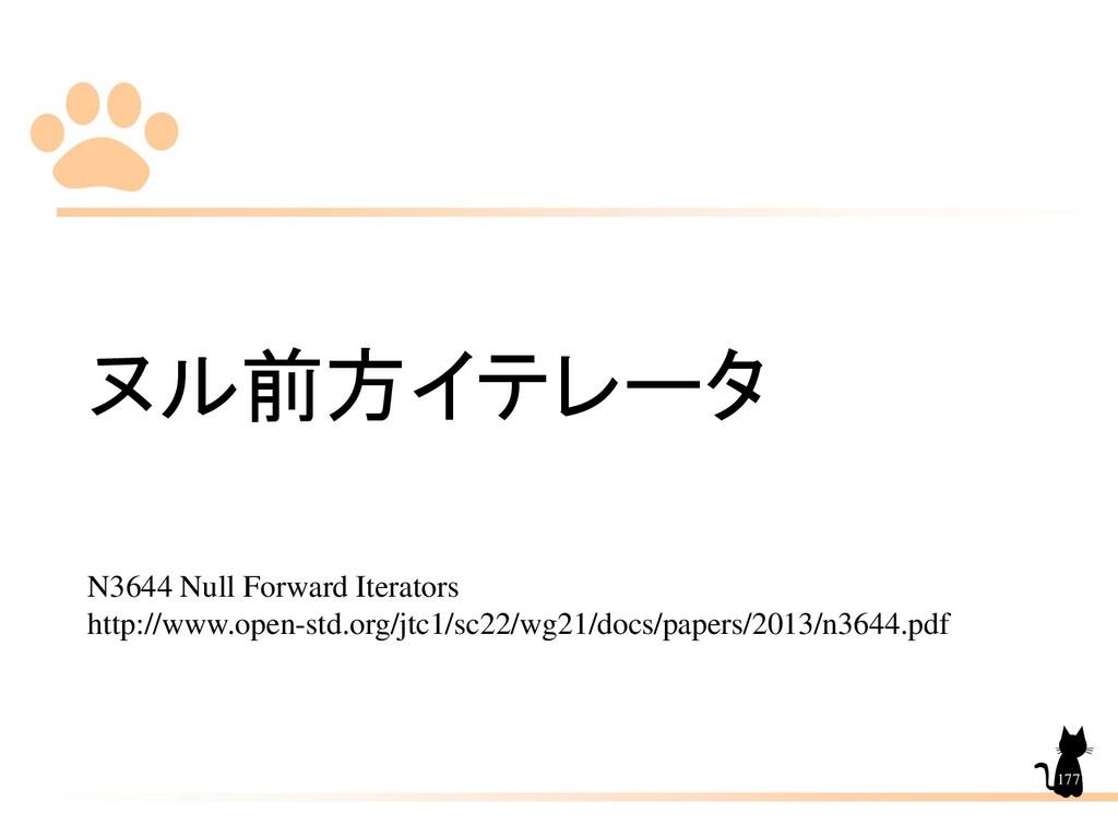 ヌル前方イテレータ N3644 Null Forward Iterators http://w...