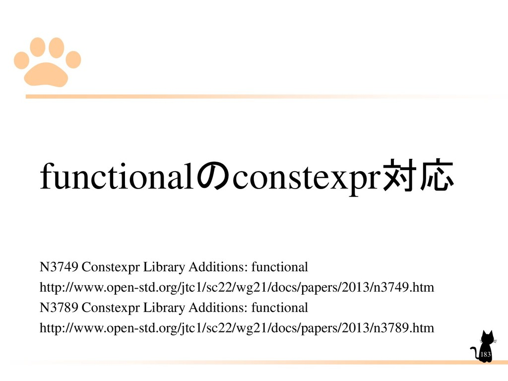 functionalのconstexpr対応 N3749 Constexpr Library ...