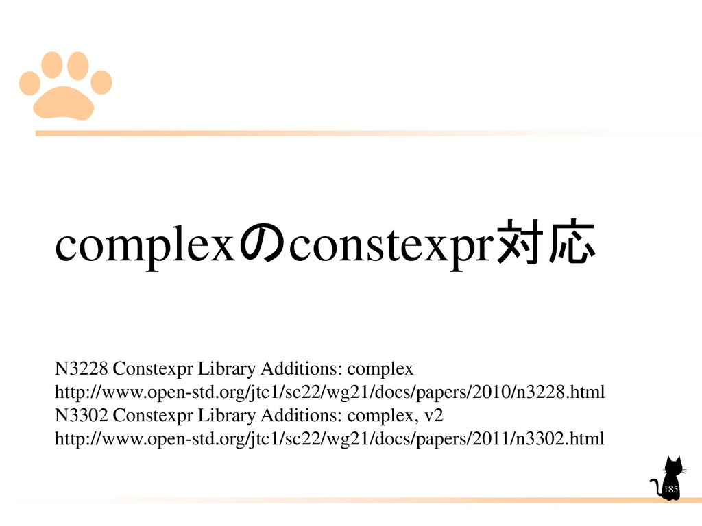 complexのconstexpr対応 N3228 Constexpr Library Add...