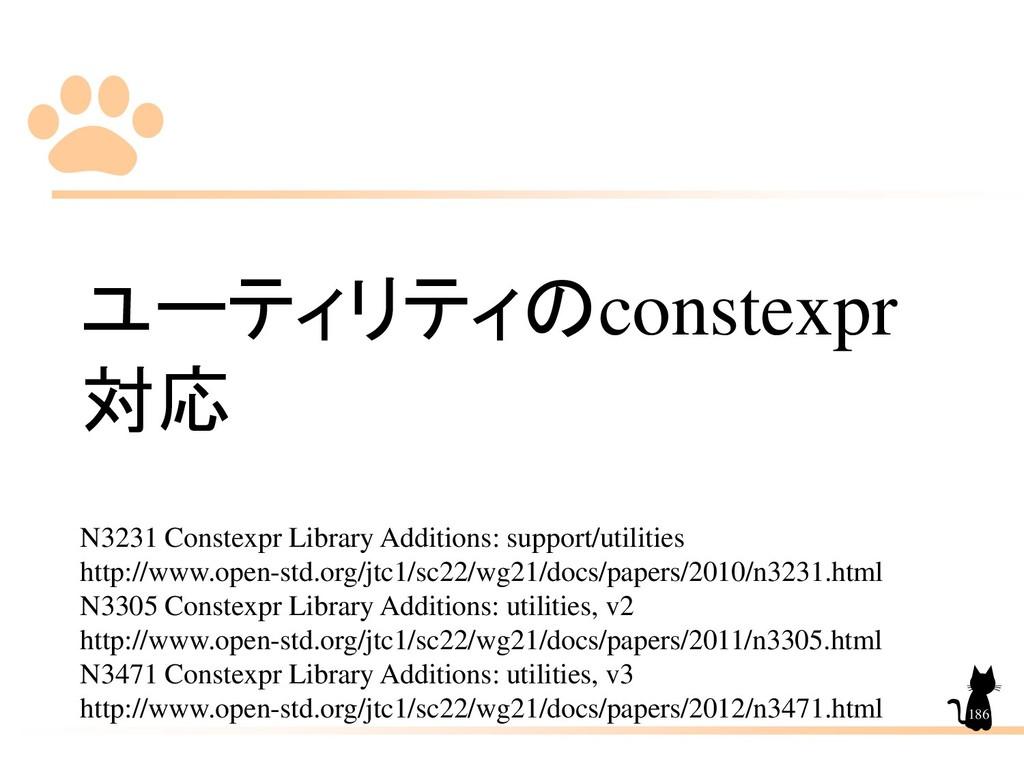 ユーティリティのconstexpr 対応 N3231 Constexpr Library Ad...