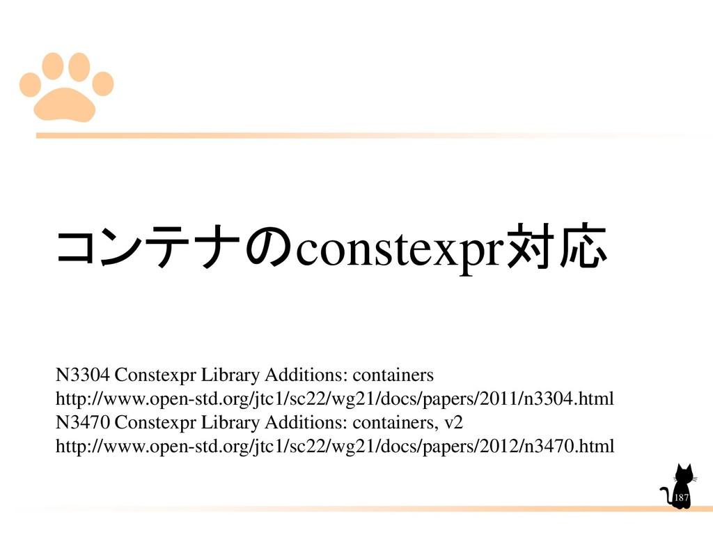 コンテナのconstexpr対応 N3304 Constexpr Library Additi...