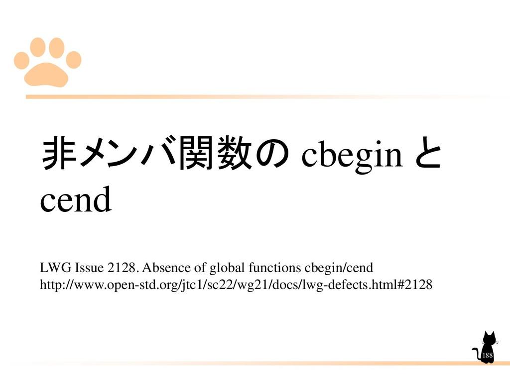 非メンバ関数の cbegin と cend LWG Issue 2128. Absence o...