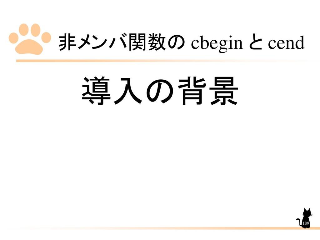 非メンバ関数の cbegin と cend 189 導入の背景