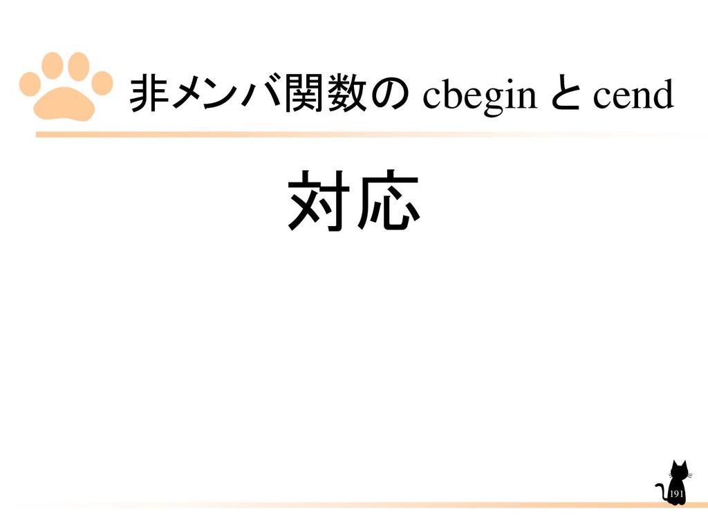 非メンバ関数の cbegin と cend 191 対応