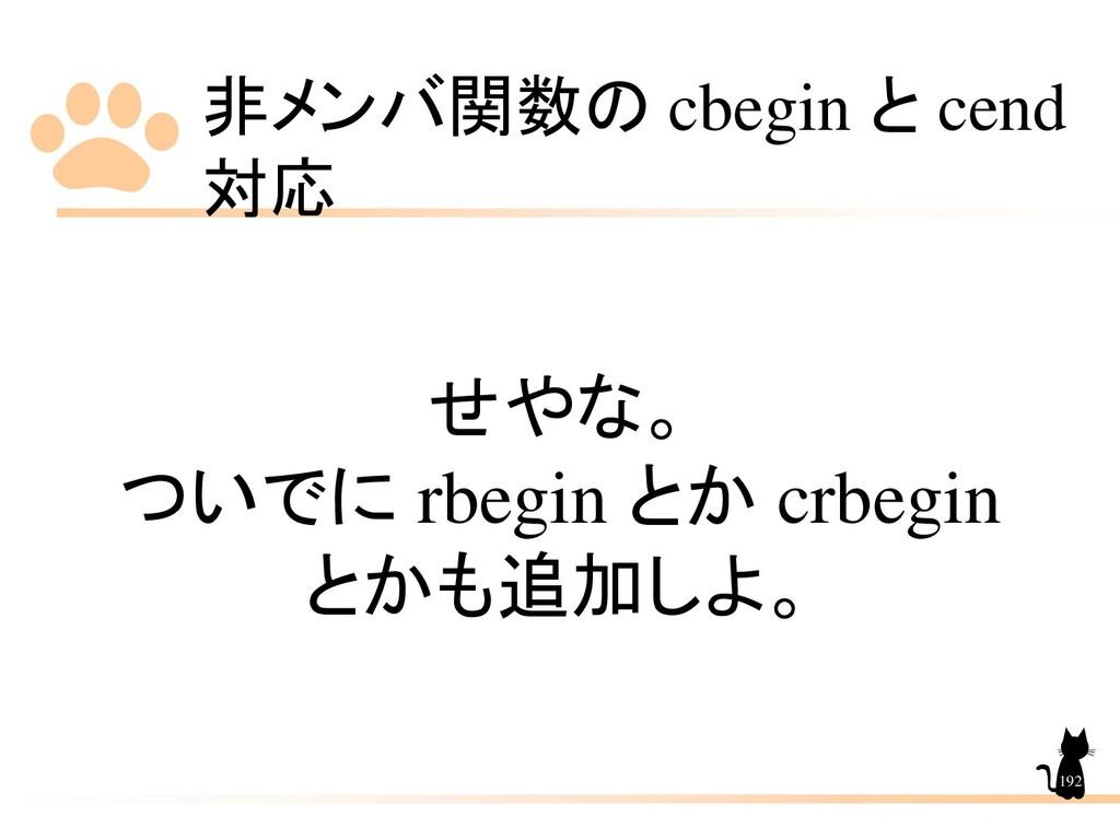 非メンバ関数の cbegin と cend 対応 192 せやな。 ついでに rbegin と...