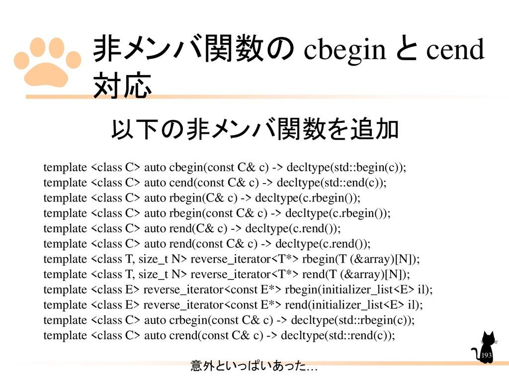 非メンバ関数の cbegin と cend 対応 193 以下の非メンバ関数を追加 templ...