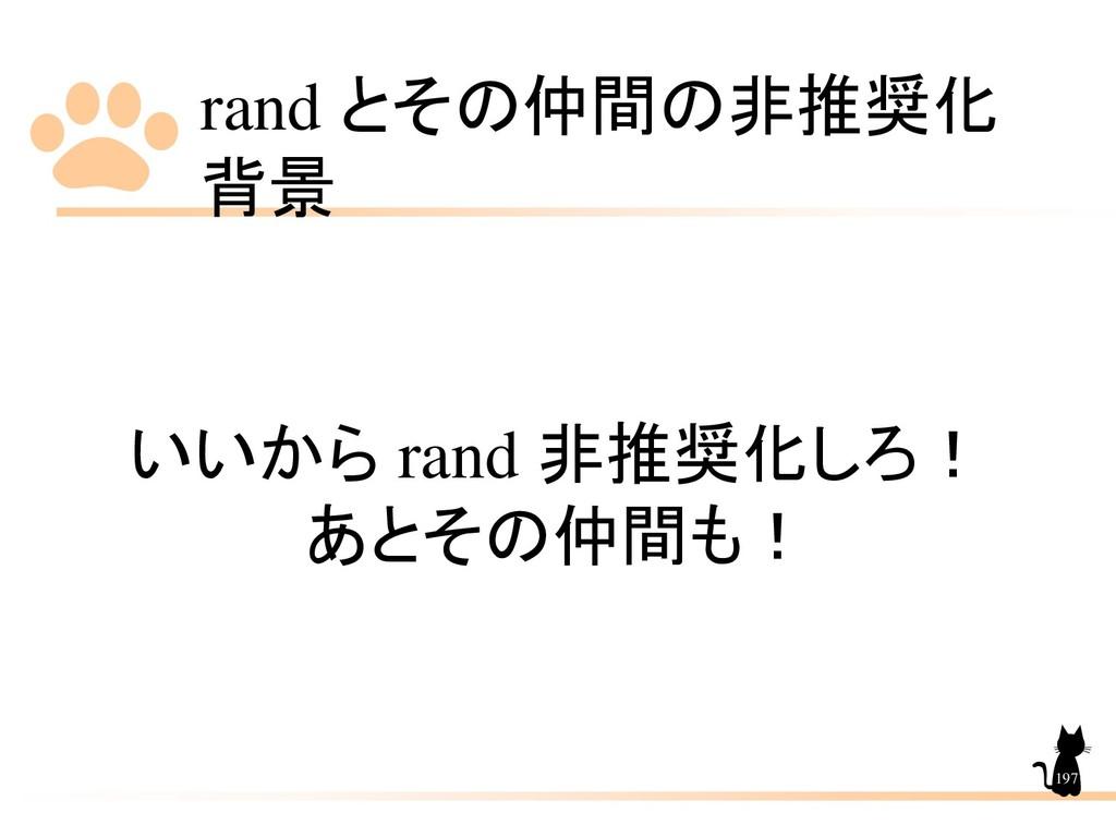 rand とその仲間の非推奨化 背景 197 いいから rand 非推奨化しろ! あとその仲間...