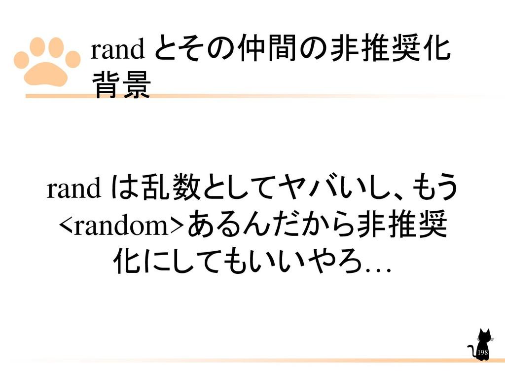 rand とその仲間の非推奨化 背景 198 rand は乱数としてヤバいし、もう <rand...
