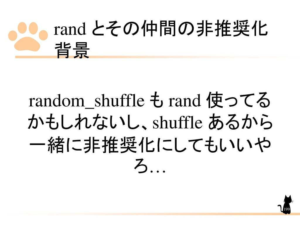 rand とその仲間の非推奨化 背景 199 random_shuffle も rand 使っ...