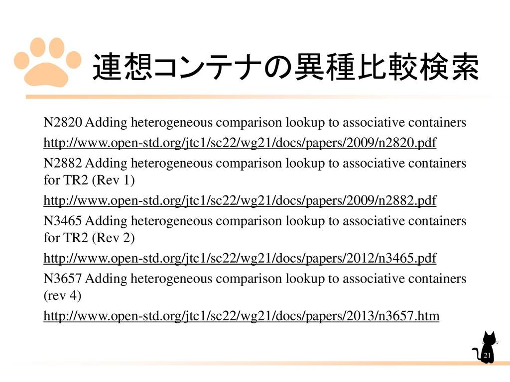 連想コンテナの異種比較検索 N2820 Adding heterogeneous compar...