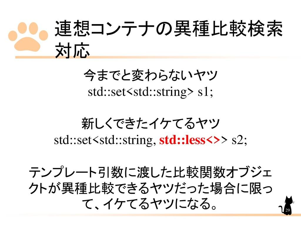連想コンテナの異種比較検索 対応 29 今までと変わらないヤツ std::set<std::s...