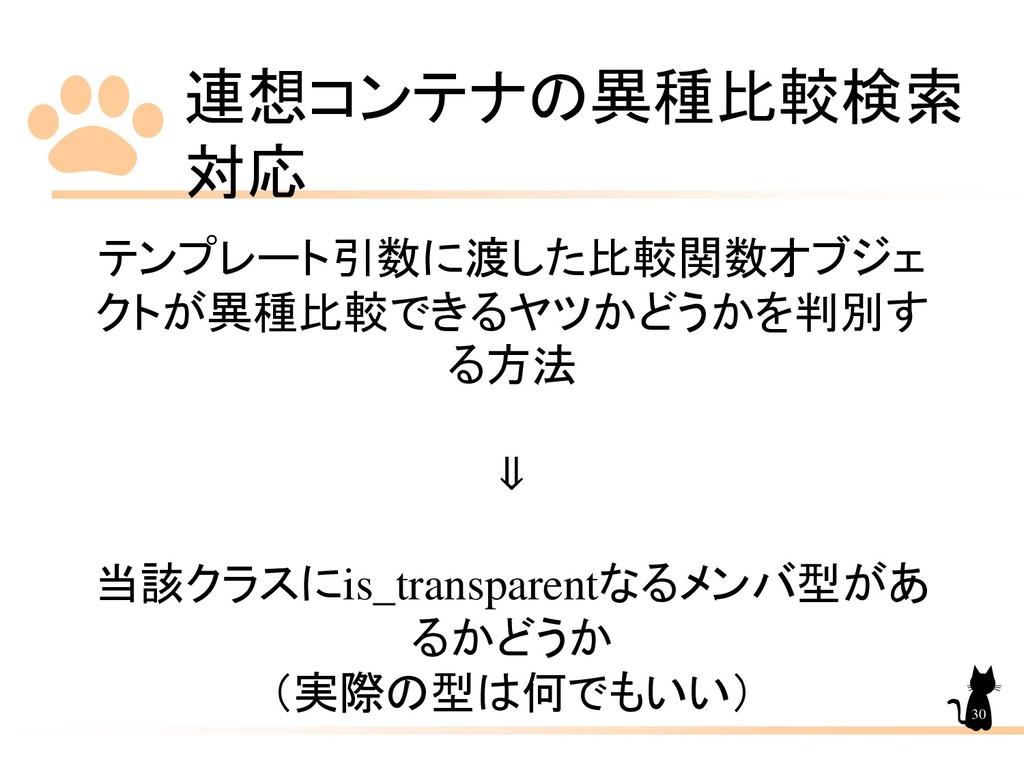 連想コンテナの異種比較検索 対応 30 テンプレート引数に渡した比較関数オブジェ クトが異種比...
