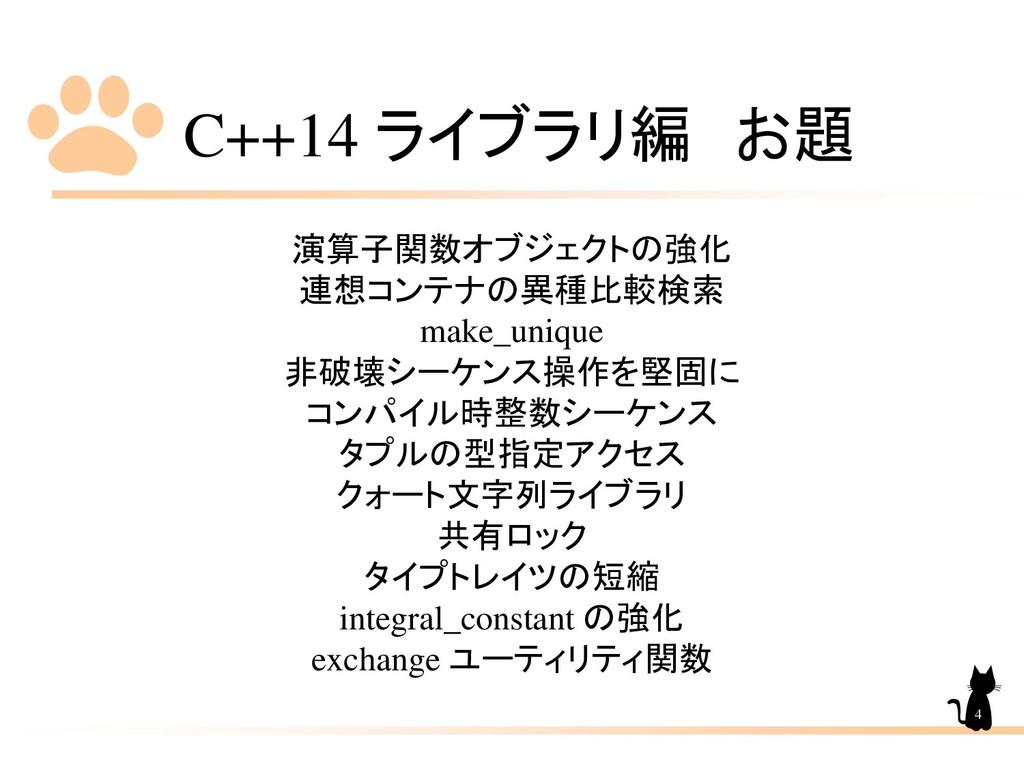 C++14 ライブラリ編 お題 演算子関数オブジェクトの強化 連想コンテナの異種比較検索 ma...