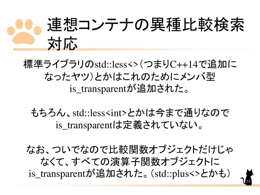 連想コンテナの異種比較検索 対応 31 標準ライブラリのstd::less<>(つまりC++1...