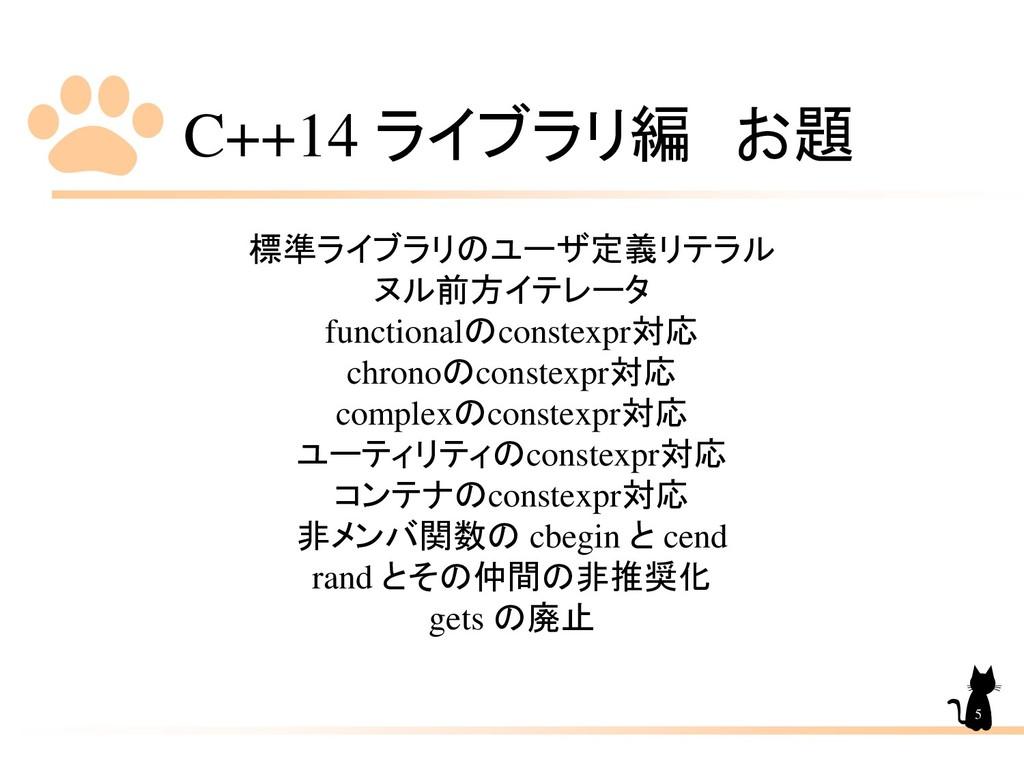 C++14 ライブラリ編 お題 標準ライブラリのユーザ定義リテラル ヌル前方イテレータ fun...