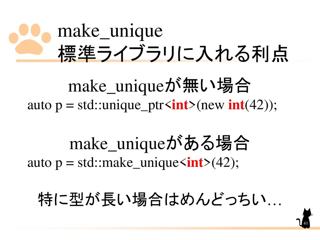make_unique 標準ライブラリに入れる利点 41 make_uniqueが無い場合 a...