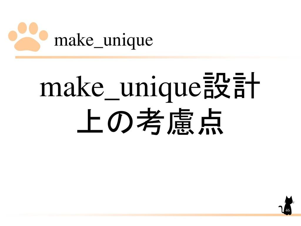 make_unique 46 make_unique設計 上の考慮点