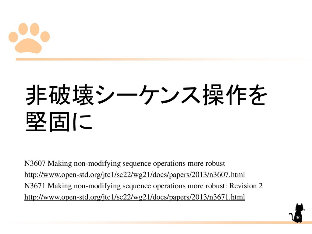 非破壊シーケンス操作を 堅固に N3607 Making non-modifying sequ...