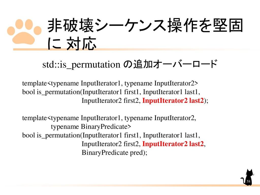 非破壊シーケンス操作を堅固 に 対応 58 std::is_permutation の追加オー...