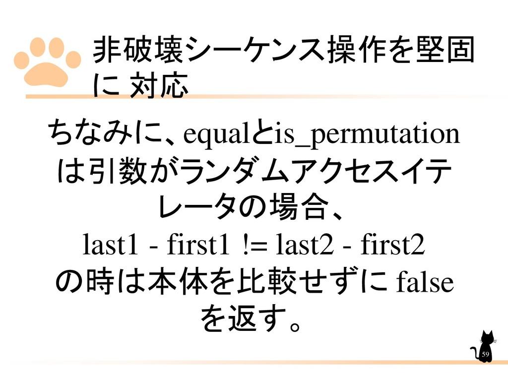 非破壊シーケンス操作を堅固 に 対応 59 ちなみに、equalとis_permutation...