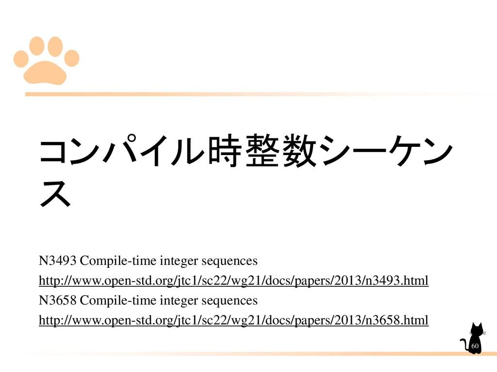 コンパイル時整数シーケン ス N3493 Compile-time integer seque...