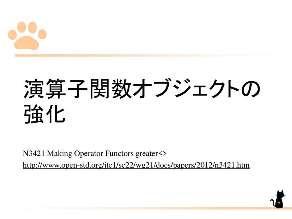 演算子関数オブジェクトの 強化 N3421 Making Operator Functors ...